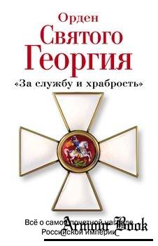 Орден Святого Георгия: Всe о самой почетной награде Российской империи [Эксмо]