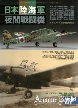 Japanese Army & Navy Night Fighters [Model Art Modeling Magazine №595]
