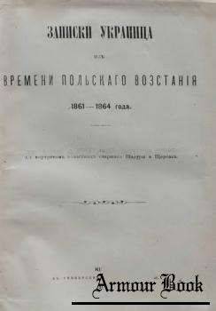 Записки украинца из времени польского восстания 1861-1864 [Киев, в Университетской типографии]