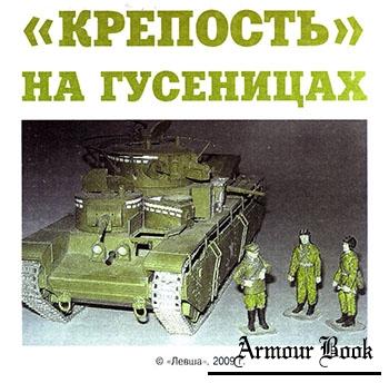 Тяжелый танк Т-35 [Левша 2009/3]