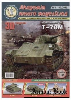Т-70М [Академія Юного Моделіста 11/12 2015]