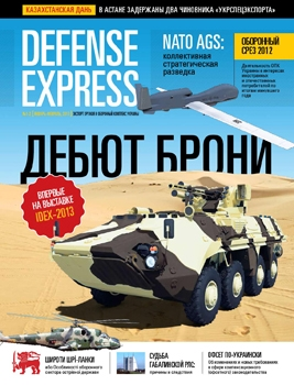 Defense Express 2013-01/02