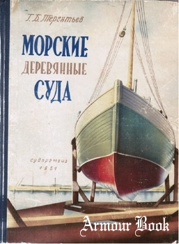 Морские деревянные суда [Судпромгиз]
