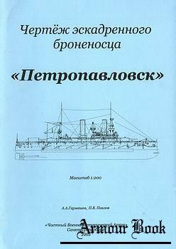"""Чертёж эскадренного броненосца """"Петропавловск"""""""