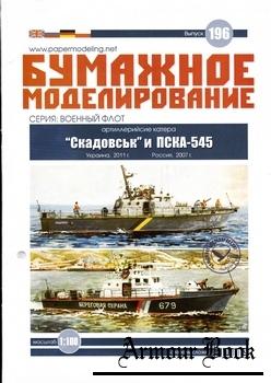"""Артиллерийские катера """"Скадовськ"""" и ПСКА-545 [Бумажное моделирование - 196]"""