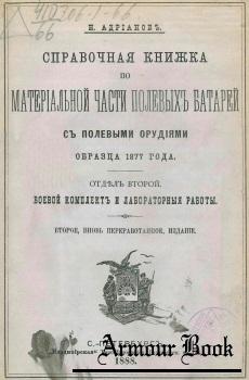 Справочная книжка по материальной части полевых батарей с полевыми орудиями образца 1877 года [СПб.]