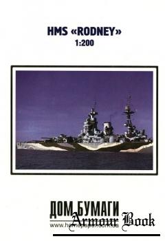 HMS Rodney [Дом бумаги]
