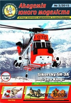 Sikorsky SH-3A Seaking [Академія Юного Моделіста 3/2015]