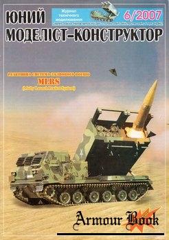 MLRS [Юний Моделіст Конструктор 6/2007]