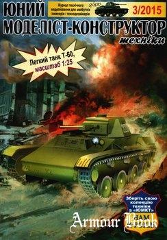 Т-60 [Юний Моделiст-Конструктор 3/2015]