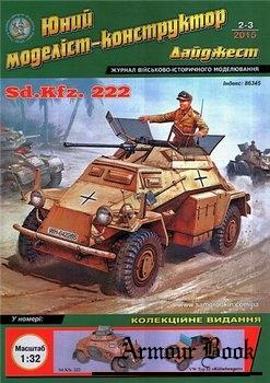 "Sd.Kfz. 222 + WV Typ 82 ""Kubelwagen"" [Юнiй Моделіст Конструктор Дайджест 2015-2/3]"