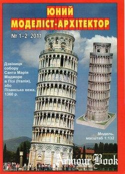 Пизанская башня [Юний Моделiст-Архiтектор 2011-1/2]