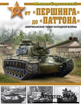 """От """"Першинга"""" до """"Паттона"""": Американские танки Холодной войны [Война и мы. Танковая коллекция]"""