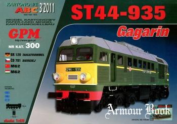 ST-44-935 Gagarin [GPM 300]