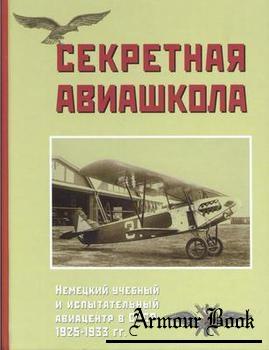 Секретная авиашкола: Немецкий учебный и испытательный авиацентр в СССР 1925-1933 [Русавиа]