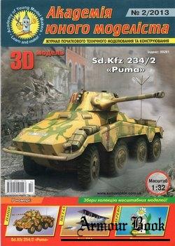 Sd.Kfz 254/2 «Puma»  [Академія Юного Моделіста 2013/2]