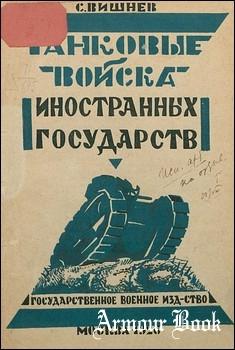 Танковые войска иностранных государств [Воениздат]