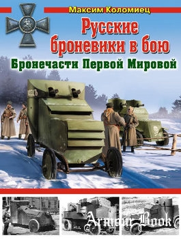 Русские броневики в бою: Бронечасти Первой Мировой [Война и мы. Танковая коллекция]