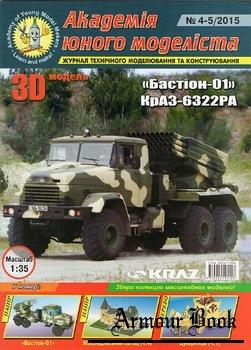 """КрАЗ-6322РА """"Бастион-01"""" [Академія Юного Моделіста 2015/4-5]"""