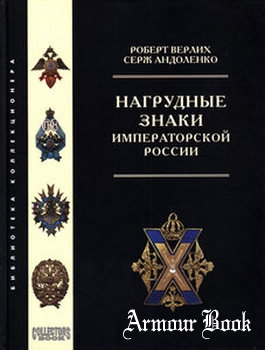 Нагрудные знаки Императорской России [Collector's Book]