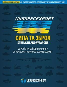 Ukrspecexport: Сила та зброя/Strenght and Weapons (2016)