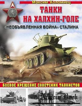 "Танки на Халхин-Голе: ""Необъявленная война"" Сталина [Война и мы. Танковая коллекция]"