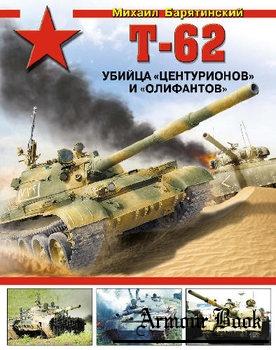 """Т-62: Убийца """"Центурионов"""" и """"Олифантов"""" [Война и мы. Танковая коллекция]"""