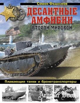 Десантные амфибии Второй Мировой [Война и мы. Танковая коллекция]