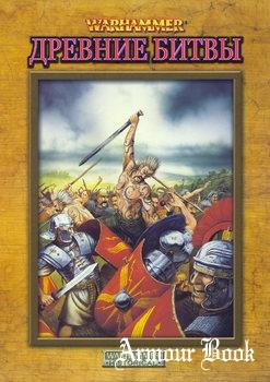 Warhammer: Древние Битвы [Warhammer Historical]