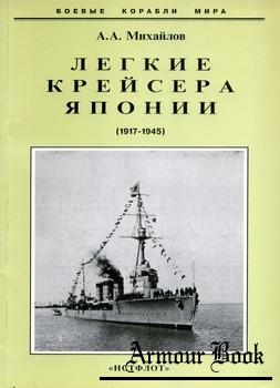 Лёгкие крейсера Японии (1917-1945) [Боевые Корабли Мира]