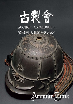 Samurai [Kogire-Kai Auction Catalogue I №93]