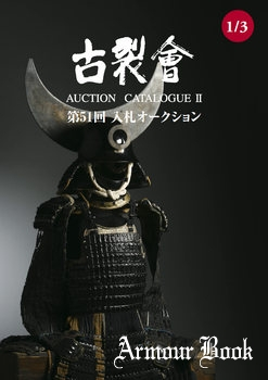 Samurai [Kogire-Kai Auction Catalogue II 1/3 №51]