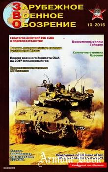 Зарубежное военное обозрение 2016-10