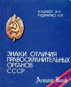 Знаки отличия правоохранительных органов СССР 1917-1987