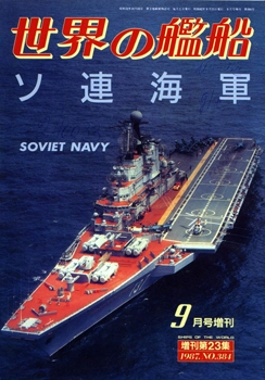 Soviet Navy [Ships of the World №384]