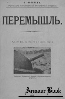 Перемышль [типография Усманова]