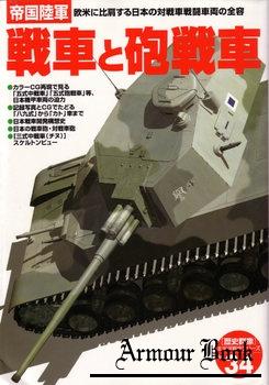 The Imperial Japanese Tanks, Gun Tanks & Self-Propelled Guns (Pacific War №34)