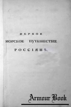 Первое морское путешествие россиян [при Императорской Академии Наук]