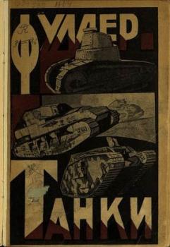 Танки в Великой войне 1914-1918 гг. [Высший военный редакционный совет]