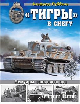 """""""Тигры"""" в снегу. Мемуары танкового аса [Война и мы. Танковая коллекция]"""
