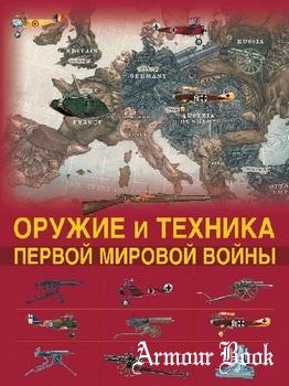 Оружие и техника Первой Мировой войны [АСТ]