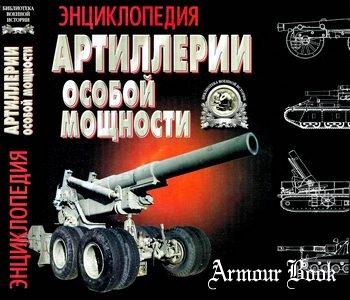 Энциклопедия артиллерии особой мощности [Библиотека военной истории]
