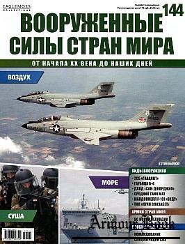 Вооруженные силы стран мира №144