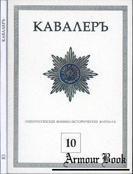Кавалеръ №10