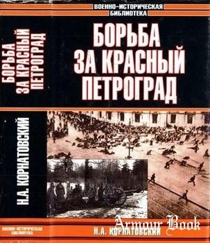 Борьба за Красный Петроград [Военно-историческая библиотека]