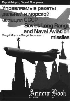 Управляемые ракеты дальней и морской авиации СССР / Soviet Long Range and Naval Aviation Missiles