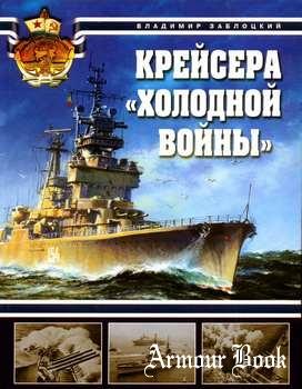"""Крейсера """"холодной войны"""" [Арсенал коллекция]"""