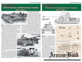 Отечественные бронированные машины 1945-1965. Часть 3 [Техника и вооружение 2014-2016]