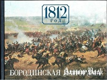 1812 год. Бородинская панорама