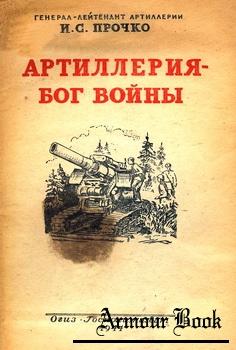 Артиллерия – бог войны